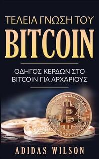 Τέλεια Γνώση Του Bitcoin - Librerie.coop