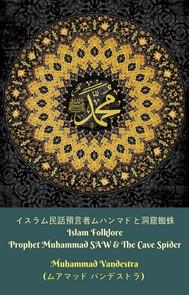 イスラム民話預言者ムハンマドと洞窟蜘蛛 (Islam Folklore Prophet Muhammad SAW & The Cave Spider) - copertina