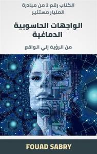 الواجهات الحاسوبية الدماغية - copertina