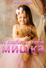 Я люблю тебя, мишка: Special Bilingual Edition - copertina