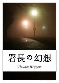 署長の幻想 - copertina