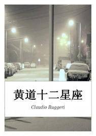 黄道十二星座 - copertina