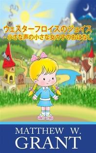 ウェスターフロイスのジョイス - 小さな声の小さな女の子のおはなし - Librerie.coop