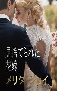 見捨てられた花嫁 - copertina