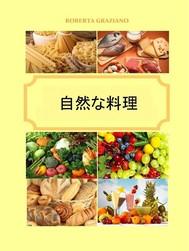 自然な料理 - copertina