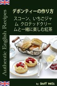デボンティーの作り方  スコーン、いちごジャム クロテッドクリームと一緒に楽しむ紅茶 - copertina