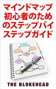 マインドマップ初心者のためのステップバイステップガイド - copertina