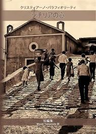 シチリアの心 - copertina