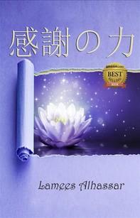 感謝の力 - Librerie.coop