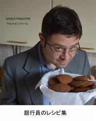 銀行員のレシピ集 - Ricette Di Un Bancario - copertina