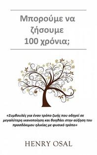 Μπορούμε Να Ζήσουμε 100 Χρόνια; - Librerie.coop