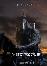 英雄たちの探求 (魔術師の環 第一巻) - copertina