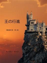 王の行進 (魔術師の環 第二巻) - copertina