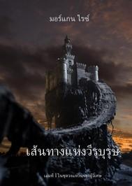 เส้นทางแห่งวีรบุรุษ (เล่มที่ 1 ในชุดวงแหวนของผู้วิเศษ) - copertina