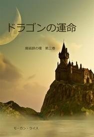 ドラゴンの運命(魔術師の環 第三巻) - copertina