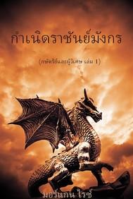 กำเนิดราชันย์มังกร (กษัตริย์และผู้วิเศษ เล่ม 1) - copertina
