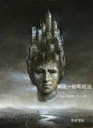 鋼鐵一般嘅統治(《術士嘅指環》第十一卷) - copertina
