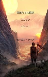 英雄たちの探求:コミック(エピソード1) - copertina