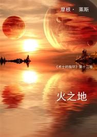 火之地(《术士的指环》第十二卷) - copertina