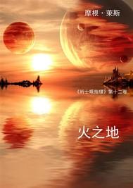 火之地(《術士嘅指環》第十二卷) - copertina