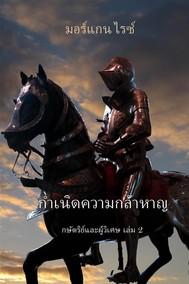 กำเนิดความกล้าหาญ (กษัตริย์และผู้วิเศษ เล่ม 2) - copertina