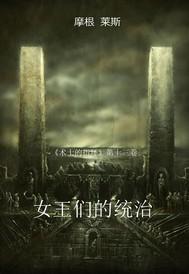女王的统治(《术士的指环》第十三卷) - copertina
