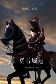 勇者崛起 (王与巫师-第二卷) - copertina