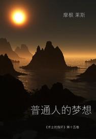 普通人的梦想 (《术士的指环》第十五卷 ) - copertina