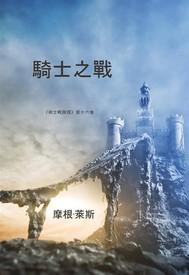 騎士之戰 (《術士嘅指環》第十六卷)  - copertina