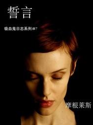 誓言 (吸血鬼日志系列#7) - copertina