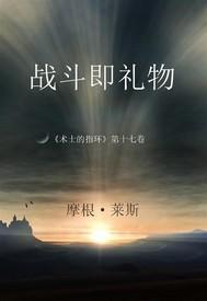 战斗即礼物(《术士的指环》第十七卷) - copertina