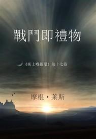 戰鬥即禮物(《術士嘅指環》第十七卷) - copertina