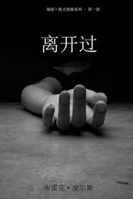 离开过 (瑞丽·佩吉悬疑系列 - 第一部) - copertina