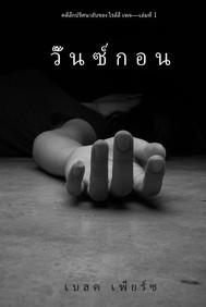 วั๊นซ์ กอน  (คดีลึกปริศนาลับของ ไรล์ลี่ เพจ --เล่ม #1) - copertina