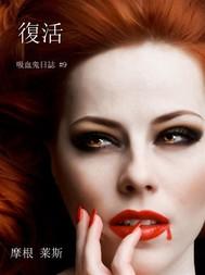 復活 (吸血鬼日誌 #9) - copertina