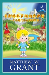 《韦斯特弗罗斯的乔伊斯》 一个小嗓门小女孩的故事 - Librerie.coop