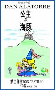 公主与海豚 - copertina