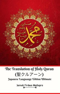 The Translation of Holy Quran (聖クルアーン) Japanese Languange Edition Ultimate - Librerie.coop