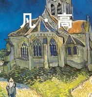 梵高 - copertina