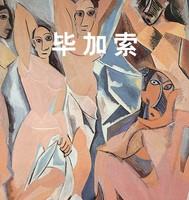毕加索 - copertina