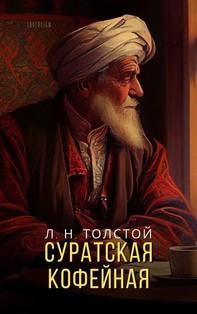 Суратская кофейная - Librerie.coop
