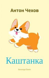 Kashtanka - Librerie.coop