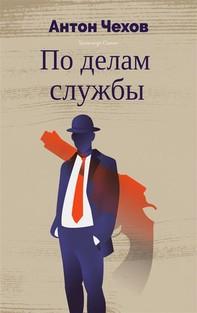 По делам службы - Librerie.coop