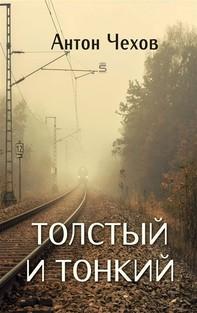 Толстый и тонкий - Librerie.coop