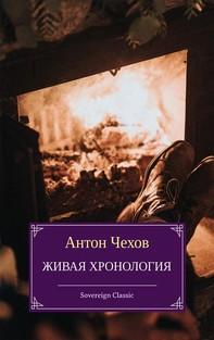 Живая хронология - Librerie.coop