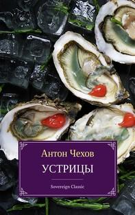 Устрицы - Librerie.coop