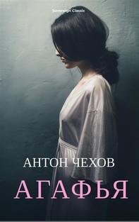 Агафья - Librerie.coop