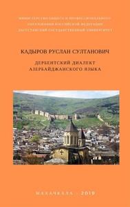 Дербентском Диалект  Азербайджанского Языка - copertina