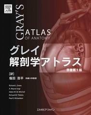 グレイ解剖学アトラス 原著第1版 - copertina