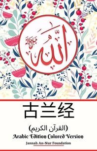 古兰经 (القرآن الكريم) Arabic Edition Colored Version - Librerie.coop